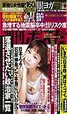 週刊ポスト 2012年9月21/28日合併特大号