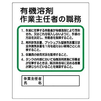 作業主任者職務表示板 | 標識 | 標識(ユニットの安 …