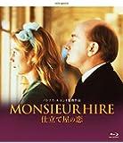 仕立て屋の恋 -デジタルリマスター版- [Blu-ray]