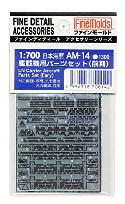 1/700 Japanese Navy carrier-based aircraft parts set for the previous fiscal year (japan import)