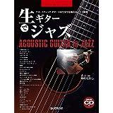 TAB譜付スコア 生ギターでジャズ~アコースティック・ギター1本で奏でる極上のジャズ曲[模範演奏CD付]
