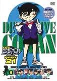 Animation - Meitantei Conan (Detective Conan) Part 21 Vol.9 [Japan DVD] ONBD-2156