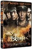 [DVD]戦火の中へ スタンダード・エディション