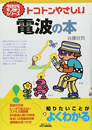 トコトンやさしい電波の本 (B&Tブックス―今日からモノ知りシリーズ)