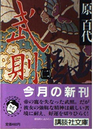武則天 (2) (講談社文庫)
