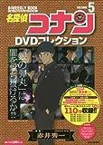 名探偵コナンDVDコレクション 5: バイウイークリーブック (C&L MOOK バイウィークリーブック)