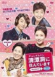 [DVD]清潭洞(チョンダムドン)に住んでいます the drama DVD-BOX1
