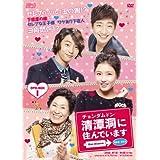 清潭洞(チョンダムドン)に住んでいます the drama DVD-BOX1