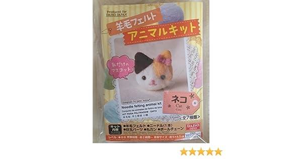 Amazon.com: Cat Needle Felting Animal Kit for Beginners(wool Felt,needle,eye Parts,round Jump Ring,ball Chain): Toys & Games