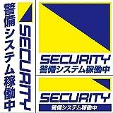 セキュリティーステッカー 【警備システム稼働中】 3種セット 防犯シール (黄色)