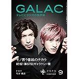GALAC 2020年9月号
