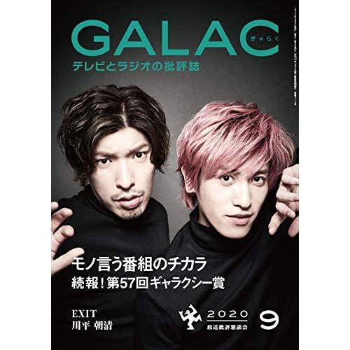 GALAC 2020年9月号 表紙画像