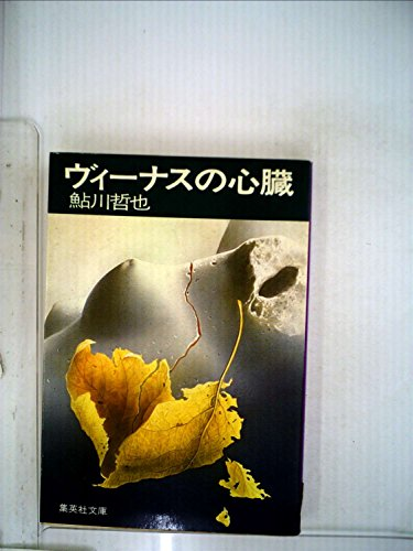 ヴィーナスの心臓 (1978年) (集英社文庫)