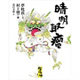 Onmyouji 6: Seimei take the aneurysm (Paperback) (Traditional Chinese Edition)