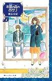 本屋の森のあかり(4) (KC KISS)