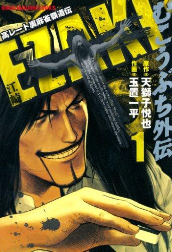 むこうぶち外伝 EZAKI (1) (近代麻雀コミックス)
