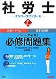 ナンバーワン社労士必修問題集〈平成21年度版〉 (社労士ナンバーワンシリーズ)