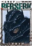 ベルセルク (31) (ヤングアニマルコミックス)