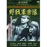 野戦軍楽隊 SYK-166 [DVD]
