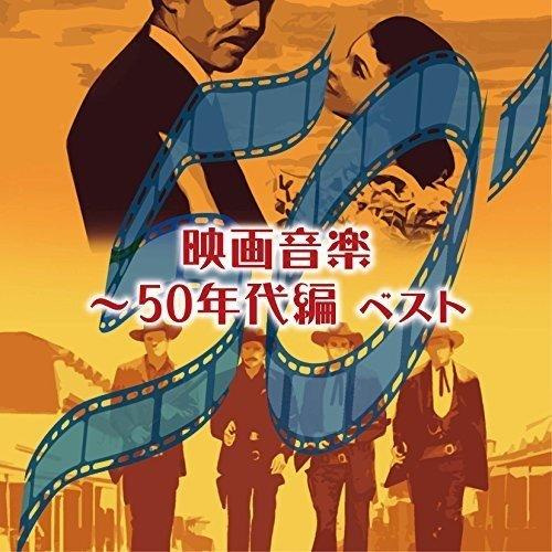 映画音楽~50年代編 ベスト