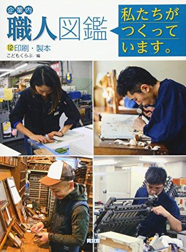 企業内「職人」図鑑 12 印刷・製本