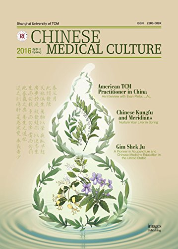 Chinese Medical Culture(2016Spring) (Chinese Edition) (Journal Of Traditional Chinese Medicine)