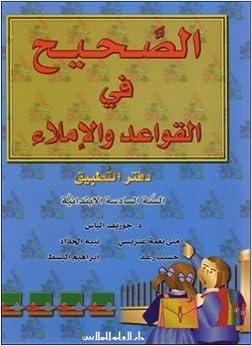 Al-Saheeh: Grammar and Dictation Workbook: Level 6