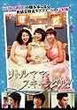 リトルママ・スキャンダル DVD-BOXIIの商品画像