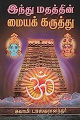 Hindu Madhathin Maiya Karuthu - Tamil Paperback