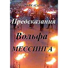 Предсказания Вольфа Мессинга (Russian Edition)