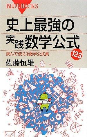 史上最強の実践数学公式123―読んで使える数学公式集 (ブルーバックス)