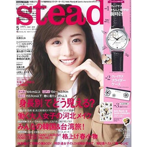 Steady. 2019年5月号 表紙画像