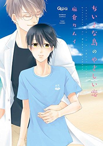 ちいさな島のやさしい恋 (バンブーコミックス Qpaコレクション)