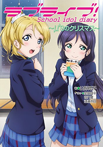 ラブライブ! School idol diary ~μ'sのクリスマス~
