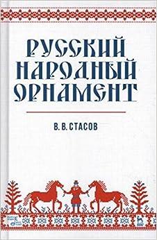 Russkiy narodnyy ornament. Uchebnoe posobie
