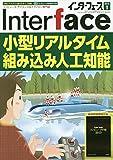 Interface(インターフェース) 2019年 01 月号