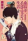 img - for Kuwagata koichi junkyoju no sutairisshu na seikatsu. book / textbook / text book