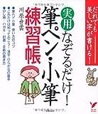 実用 筆ペン・小筆練習帳 (セレクトBOOKS)