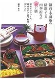 鎌倉・不識庵の精進レシピ 四季折々の祝い膳