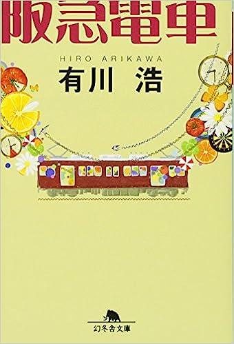 """""""阪急電車"""