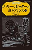 Image of Harry Potter and the Half-Blood Prince Vol. 3 of 3 (Japanese Edition)