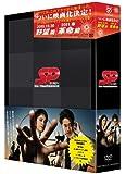 SP エスピー 警視庁警備部警護課第四係 DVD-BOX