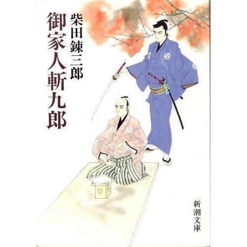 御家人斬九郎 (新潮文庫)