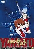 Space Battleship Yamato, The movie