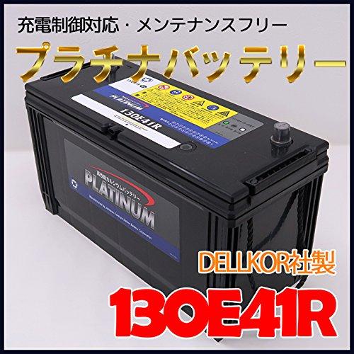 プラチナムバッテリー 130E41R 完全メンテナンスフリー 国産車用 デルコア DELLKOR 互換性: 95E41R 100E41R 105E41R 110E41R 115E41R 120E41R B01N5EUPJN