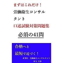 mazuhakoredakeroudoueiseikonsarutantokoujyutushikentaisakumondaishuu: hissuno41mon (Japanese Edition)