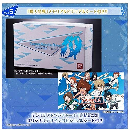 Bandai Digimon Adventure Complete Selection Animation Digivice tri. Memorial ( CSA Digivice tri. Memorial ) by Bandai (Image #5)