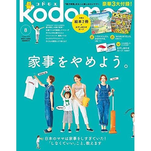 kodomoe 2018年8月号 画像