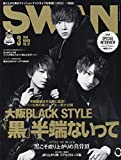 SWAN(32) 2019年 03 月号 [雑誌]: YPLUS 増刊