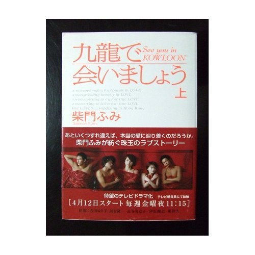 The borrowed on'll see you in Kowloon but love (My First Casual) (2003) ISBN: 4091610668 [Japanese Import]